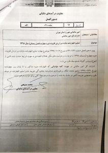 دستورالعمل سازمان امور مالیاتی کشور
