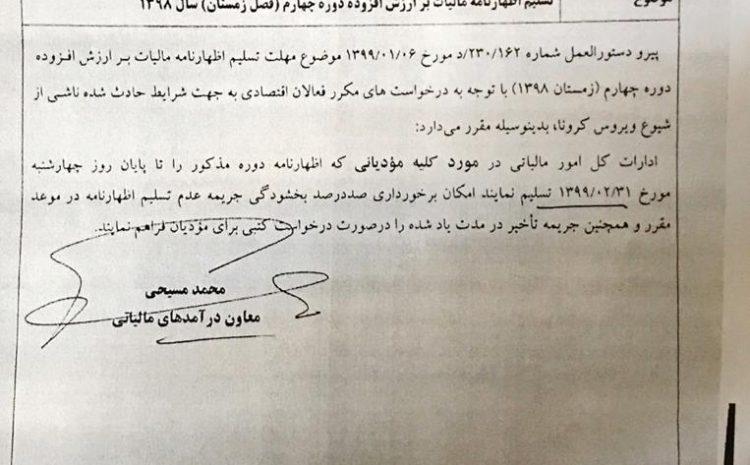 دستورالعمل سازمان امور مالیاتی کشور مبنی بر مهلت اظهار نامه مالیاتی وارزش افزوده دوره ۴ زمستان ۹۸