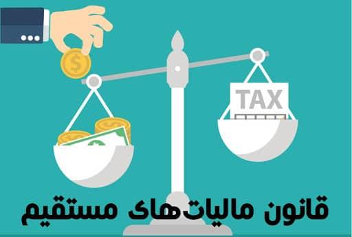 جرائم قابل بخشش موضوع قانون ماليات هاي مستقيم و ماليات بر ارزش افزوده